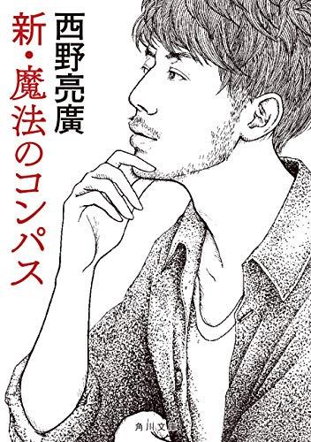 【先行無料配信】  新・魔法のコンパス (角川文庫)の詳細を見る