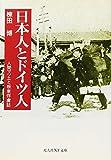 日本人とドイツ人―人間マツエと板東俘虜誌 (光人社NF文庫)