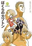 ぼくらのカプトン 11 (ゲッサン少年サンデーコミックススペシャル)