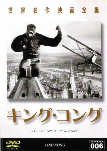 キングコング(1933)【字幕版】 [レンタル落ち]