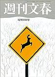 週刊文春 12月14日号[雑誌]