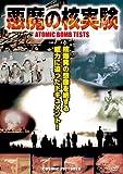 DVD>悪魔の核実験 (<DVD>)