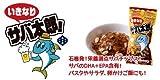 鯖のパリパリスナック菓子「いきなりサバ太郎」正規品(おつまみ おやつ) (10袋セット)