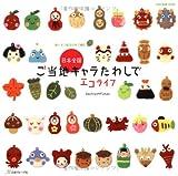 日本全国ご当地キャラたわしでエコライフ—銀イオン配合の糸で編む (Let's Knit series)