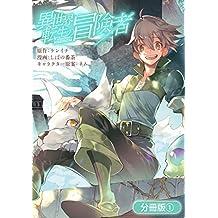 異世界転生の冒険者【分冊版】 1巻 (マッグガーデンコミックスBeat'sシリーズ)