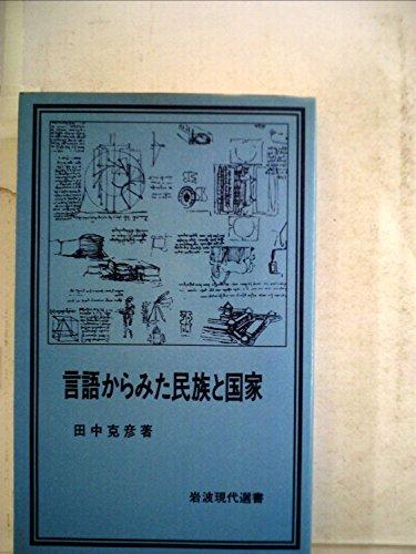 言語からみた民族と国家 (岩波現代選書 13) (1978年)