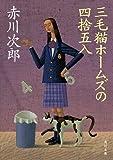 三毛猫ホームズの四捨五入<「三毛猫ホームズ」シリーズ> (角川文庫)