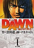 DAWN / 倉科 遼 のシリーズ情報を見る