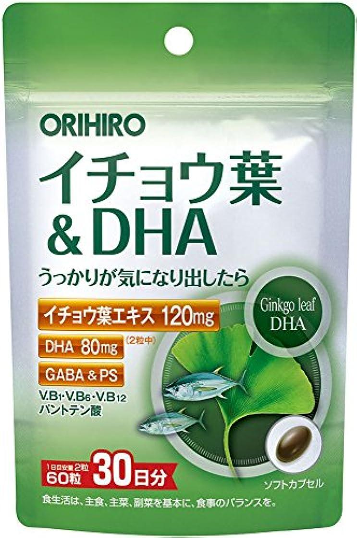 集める神社伴うオリヒロ PD イチョウ葉&DHA