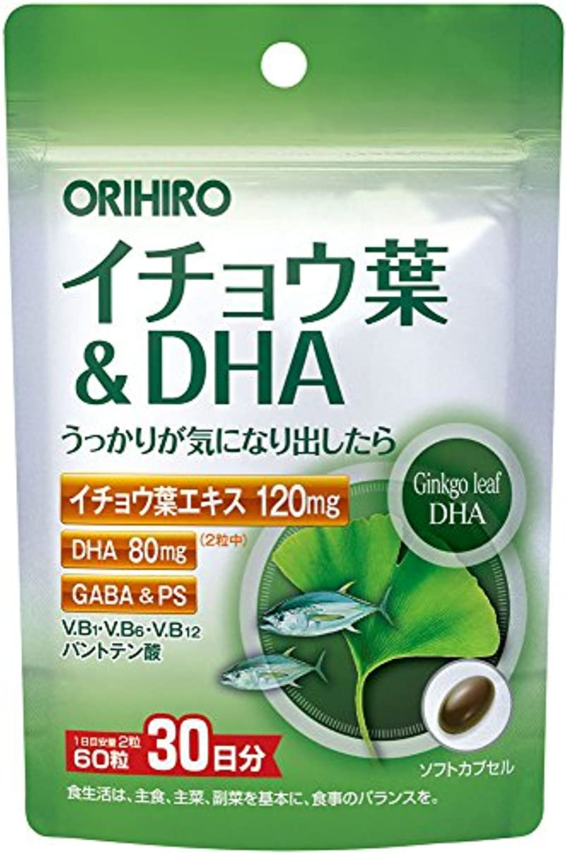 メンテナンス咳意識的オリヒロ PD イチョウ葉&DHA