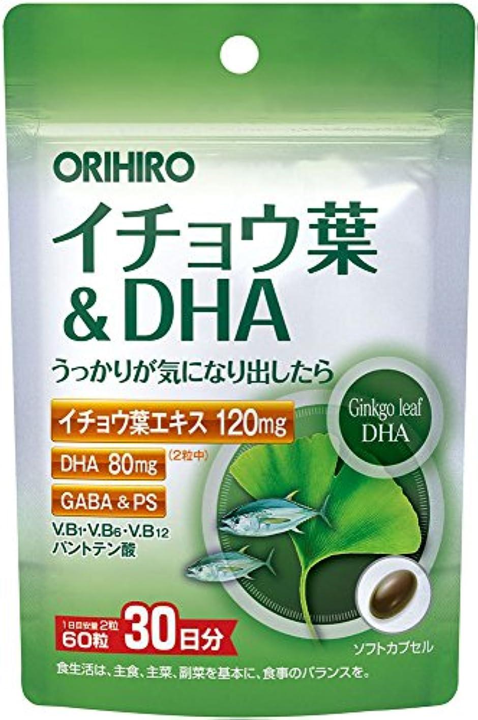 再生的引数容量オリヒロ PD イチョウ葉&DHA
