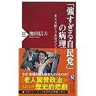 「強すぎる自民党」の病理 老人支配と日本型ポピュリズム (PHP新書 1058)