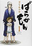 ばらかもん 1 (ガンガンコミックスONLINE)
