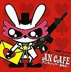 小悪魔USAGIの恋文とマシンガンe.p.(初回生産限定盤)(DVD付)(在庫あり。)