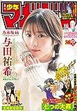 週刊少年マガジン 2020年2・3号[2019年12月11日発売] [雑誌]