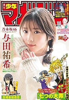 [雑誌] 週刊少年マガジン 2020年02-03号 [Weekly Shonen Magazine 2020-02-03]
