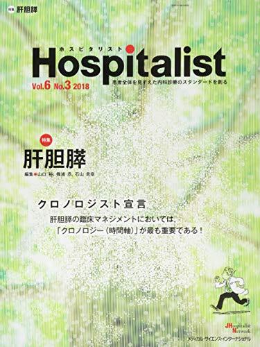 Hospitalist(ホスピタリスト) Vol.6 No.3 2018(特集:肝胆膵)