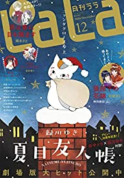 【電子版】LaLa 12月号(2018年)