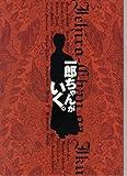 舞台パンフレット 「一郎ちゃんがいく。」(2003年10月~11月) 作/わかぎゑふ 演出/G2 出演/升毅 さとう珠緒