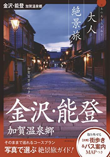 『大人絶景旅』金沢・能登 (大人絶景旅―日本の美をたずねて)