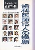 歯科医師15人の横顔—全国歯科医院経営事情