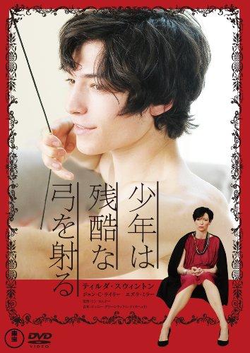 少年は残酷な弓を射る(2011)