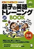 親子の英語トレーニングBOOK―聞く話す読む書く力を伸ばす (小学校3・4年生編)