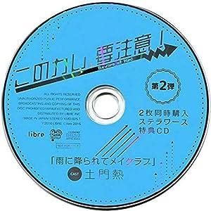 「このカレ、要注意!」第2弾 2枚同時購入ステラ特典ミニドラマCD 「雨に降られてメイクラブ」(CV土門熱)