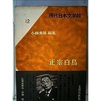 現代日本文学館〈第12〉正宗白鳥 (1969年)