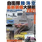 自衛隊 陸・海・空 最新装備大図鑑2021 (DIA Collection)