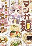 マンガ麺 (ゼノンコミックス)