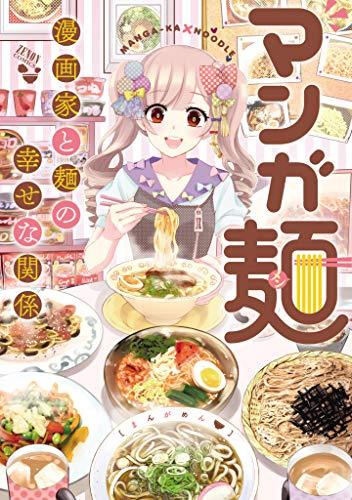 [画像:マンガ麺]