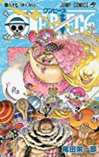 ONE PIECE -ワンピース- 第87巻