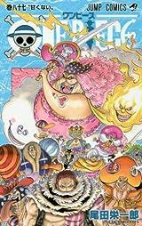 ONE PIECE 87 (ジャンプコミックス) 最新巻
