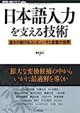 日本語入力を支える技術 ?変わり続けるコンピュータと言葉の世界 (WEB+DB PRESS plus)