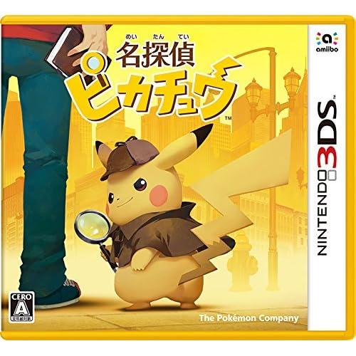 名探偵ピカチュウ (【パッケージ版 早期購入特典】名探偵ピカチュウラバーキーホルダー 同梱) - 3DS