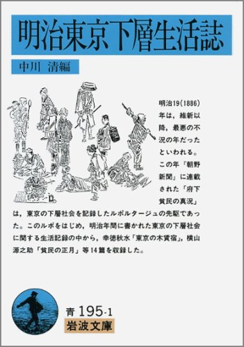 明治東京下層生活誌 (岩波文庫)の詳細を見る