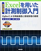 Excelを用いた計測制御入門 改訂新版: ZigBeeによる無線通信と環境発電の基礎