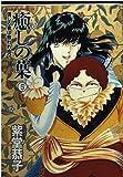 癒しの葉 (5) (あすかコミックスDX)
