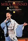 神野美伽25周年記念リサイタル 渋谷C.C.Lemonホール[DVD]