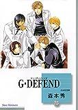 G・DEFEND(23) (冬水社文庫)