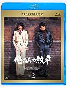 俺たちの勲章 Vol.2 [Blu-ray]