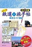 カラー版 鉄道の旅手帖[車窓ガイド増結] 西日本編