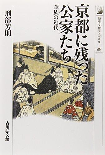 京都に残った公家たち: 華族の近代 (歴史文化ライブラリー)の詳細を見る