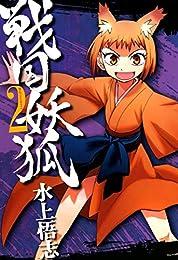 戦国妖狐 2巻 (コミックブレイド)
