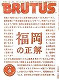 BRUTUS(ブルータス) 2018年 7月15日号 No.873 [福岡の正解] [雑誌]