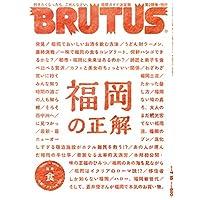 BRUTUS(ブルータス) 2018年 7月15日号 No.873 [福岡の正解]