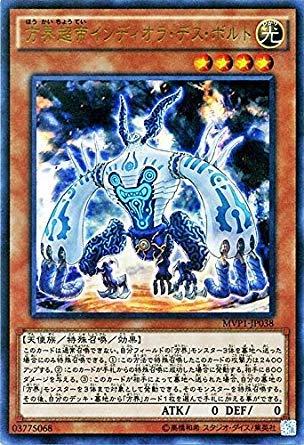遊戯王 MVP1-JP038 《方界超帝インディオラ・デス・ボルト》 KCウルトラレア