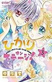 ひかりオンステージ! コミック 1-3巻セット