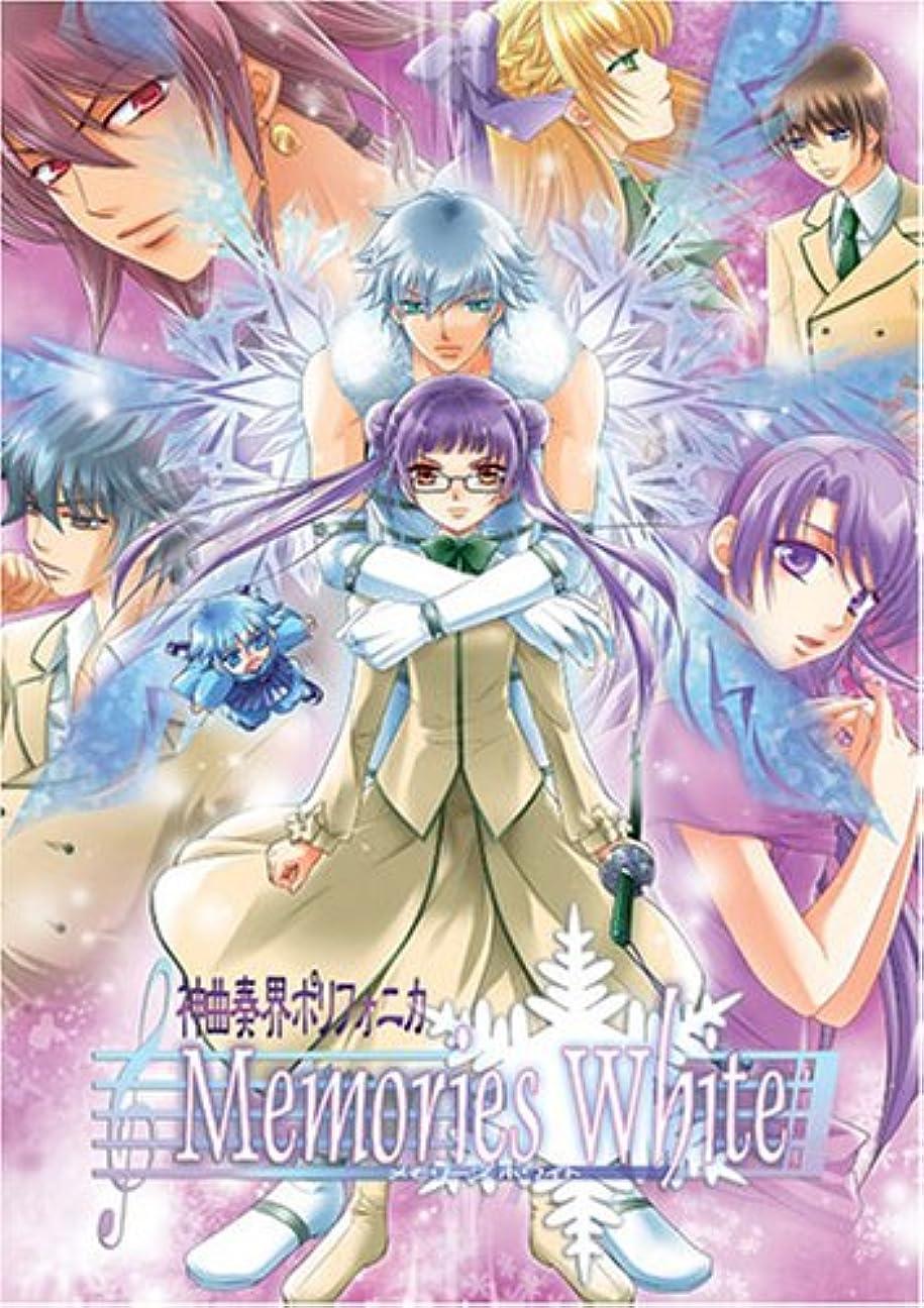 栄光ピュー華氏神曲奏界ポリフォニカ Memories White ~エンドレスアリア~ 初回特典版